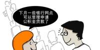 按月还贷不用多等 银行网点下月受理公积金贷款 - 浙江频道