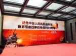 以史为鉴 面向未来 市外侨办组织全体人员参观《抗日战争在浙江》图片展 - 外事侨务办