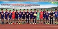 温州市第16届运动会(青少年部)男子足球甲、乙组比赛圆满结束 - 省体育局