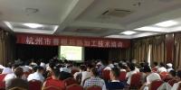 杭州市林科院举办香榧后熟加工技术培训班 - 林业厅