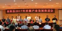 松阳县召开2017年香榧产业发展推进会 - 林业厅