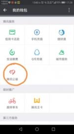 腾讯99公益日:1.25万人次参与浙江省红十字会网络公益项目捐款 - 红十字会