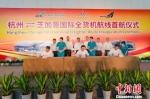 图为:首航仪式现场。萧山机场供图 - 浙江新闻网