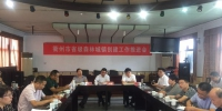 衢州市召开省级森林城镇创建工作推进会 - 林业厅