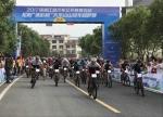 2017环浙江自行车公开赛第五站-松阳山地车越野赛举行 - 省体育局