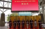十年坚持 承载希望 浙江出口商品(大阪)交易会十周年开幕 - 商务之窗
