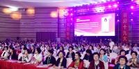 图为中国妇女创业创新论坛现场。樊文军 - 浙江新闻网