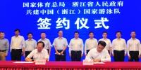 袁家军苟仲文代表省政府与国家体育总局签约 - 省体育局