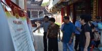 第一二五期乐清市开展民族宗教知识进宗教场所系列宣传活动1.jpg - 民族宗教局