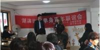 杭州湖滨街道举办单身青年联谊会活动 - 浙江新闻网
