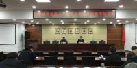 衢江区林业局召开全面从严治党主体责任检查考核会议 - 林业厅