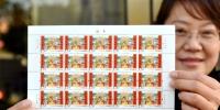 《拜年》特种邮票发行 - 互联星空