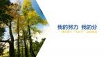"""景宁县林业局圆满完成""""志不求易 事不避难""""创新实干""""大赶考"""" - 林业厅"""