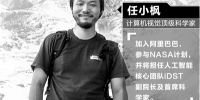 土生土长的杭州小伙任小枫曾是亚马逊最年轻的资深华人科学家之一 - 浙江网
