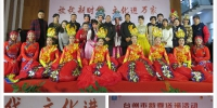 """""""放歌新时代 文化进万家""""——台州市举办2018新春送福活动 - 文化厅"""