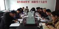 景宁县林业局召开2017年度党组民主生活会 - 林业厅