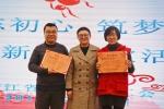 不忘初心 筑梦前行 省红十字会开展迎新春系列活动 - 红十字会