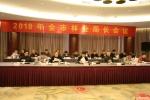 2018年全市林业局长会议顺利召开 - 林业厅