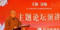 正慈大和尚出席湖北邮政文化主题邮局名誉局长论坛 - 佛教在线