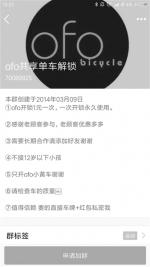 不寒而栗! 真的可以远程解锁共享单车密码 千人大群里有人在卖解锁服务 宣称支付0.7元共享单车终生骑 - 杭州网