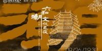 """""""六和潮文化之夜""""宣传海报 主办方供图 - 浙江新闻网"""