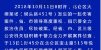 图为警情续报。 微博截图 - 浙江新闻网