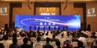 图为:第十一届国际电动车新型锂电池会议现场。 羊召南 摄 - 浙江新闻网