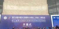 浙江省第五届省外浙商市场采购浙货对接会开幕式。 胡哲斐 摄 - 浙江新闻网
