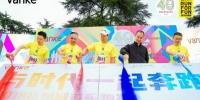 """""""2018杭州城市乐跑赛""""启动仪式。 主办方提供 - 浙江新闻网"""