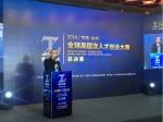 """图为""""智汇台州""""2018中国•台州全球高层次人才创业大赛决赛现场。 王迎 摄 - 浙江新闻网"""
