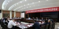 庆元县三季度经济社会运行分析会。陈传敏 摄 - 浙江新闻网