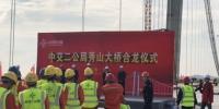 图为秀山大桥合龙仪式现场。 周越摄 - 浙江新闻网