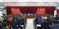 仰义街道企业安全社会监督团成立大会。仰义街道供图 - 浙江新闻网