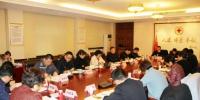 省红十字会召开年度工作汇报评估会 - 红十字会