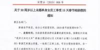 杭州这家公司火了!30周岁以上女员工春节15天相亲假!公司回应:正常人文关怀而已 - 杭州网