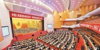 市政协十一届三次会议胜利闭幕 - 杭州网