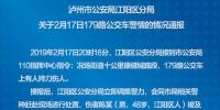 四川—男子公交车上持刀伤人 警方:系吸毒致幻 - 浙江新闻网