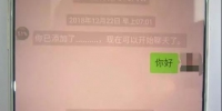 图为微信聊天截图。海宁公安供图 - 浙江新闻网