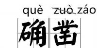 《注意!这些字词的拼音被改了!》所说是真的吗 - 杭州网
