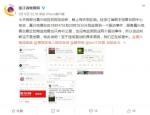 浙江嘉兴网友夜间听到巨响 地震局:不是地震 - 浙江新闻网