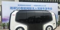 图为:5G无人驾驶车外形。范方斌(通讯员)摄 - 浙江新闻网