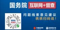 """国务院""""互联网+督查""""平台日前开通 - 广播电视"""