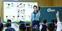 近年来,鹿城区思政小课堂一直致力于学科与学校德育文化资源整合的研究,让课堂充满情趣和温度。 鹿城宣传部供图 - 浙江网