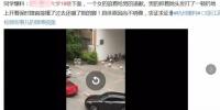 杭州某大学内,男子驾保时捷碾压大四女生!警方通报来了 - 杭州网