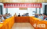安徽省泾县佛教界召开喜迎建国七十周年座谈会 - 佛教在线