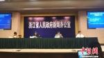 浙江省2019年第一批企业减负降本政策新闻发布会。 张煜欢 摄 - 浙江新闻网