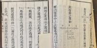 杭十中竟然藏着1万多册古籍 最珍贵的是晚清的中小学教材 - 杭州网