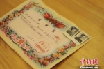 老兵珍藏的几十年前的结婚证。 红星服务中心提供 摄 - 浙江新闻网