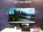 图为5G技术应用。 项菁 摄 - 浙江新闻网