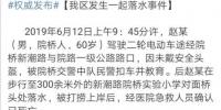 """图为:""""黄岩发布""""截图 范宇斌 摄 - 浙江新闻网"""